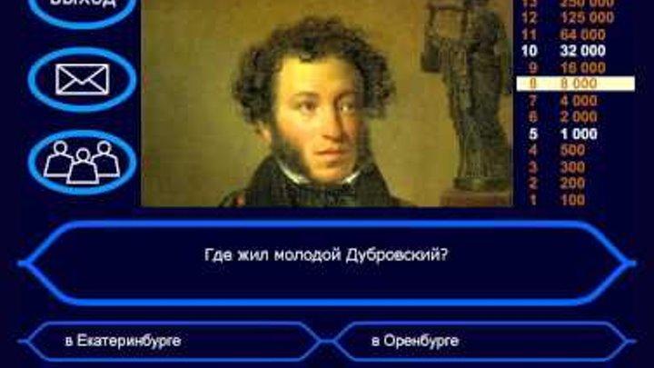 Викторина «Дубровский» А.С.Пушкин (Vneuroka.ru)