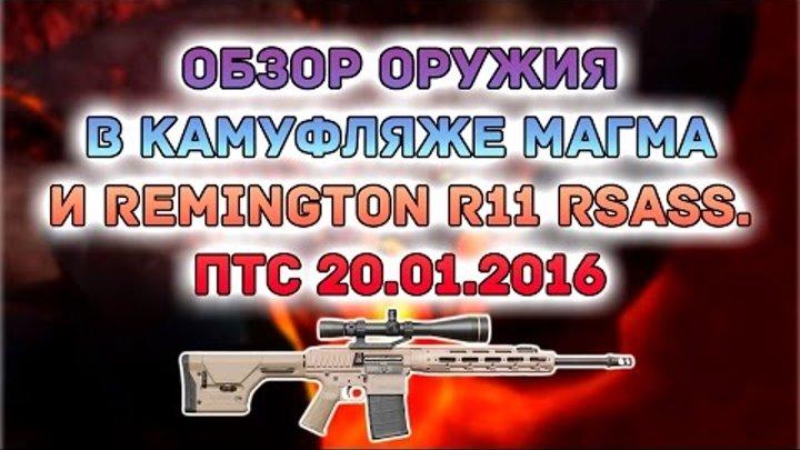 """Warface: Обзор ПТС 20.01.2016: оружия в камуфляже """"Магма"""" и Remington R11 RSASS."""