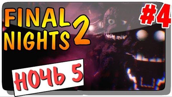 Final Nights 2 (FNAF) Прохождение #4 ● НОЧЬ 5 | ФИНАЛ ИГРЫ!
