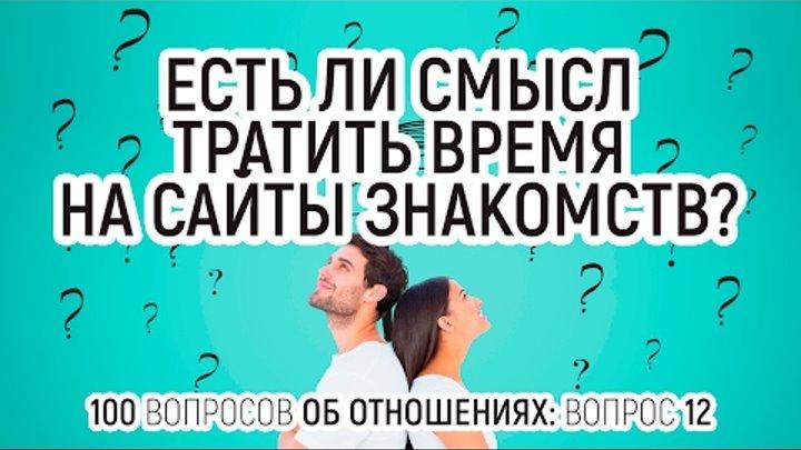 ли сайтах на стоит знакомств сидеть