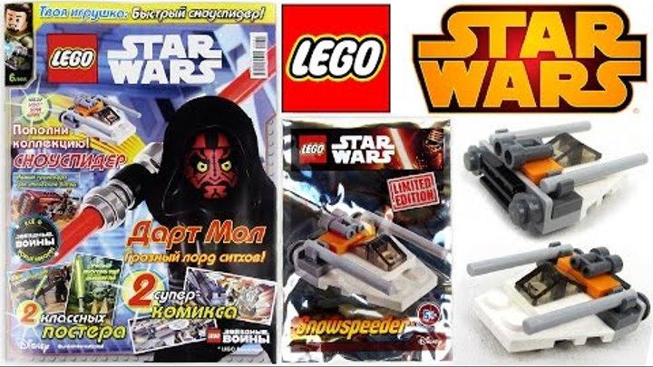 Журнал Лего Звездные Войны №6 2015 | Magazine Lego Star Wars №6 2015