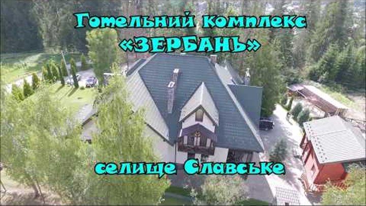 Готельний комплекс «ЗЕРБАНЬ», Славське - відпочинок в Карпатах, літо 2017р.