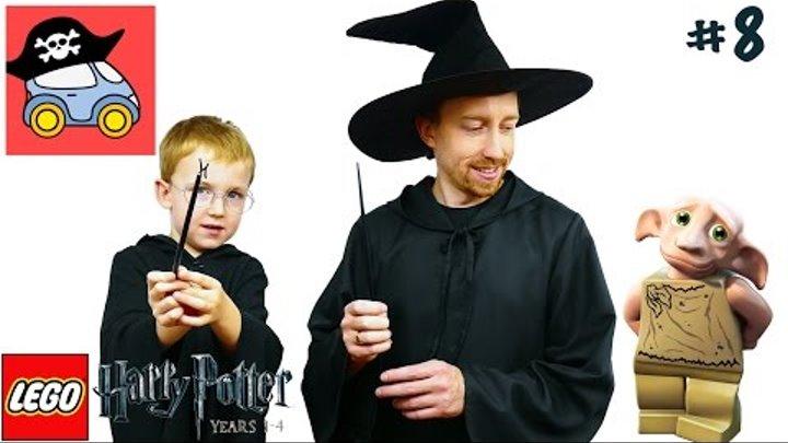 ⚡️ #8 ПЛАН ДОББИ. Лего Гарри Поттер прохождение. Тайная комната — Жестянка