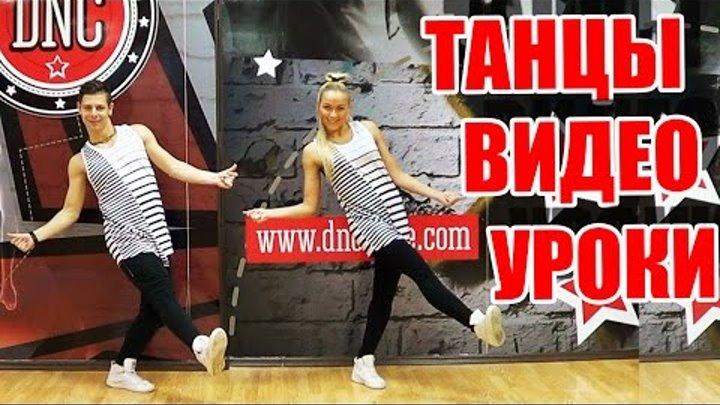 ЗУМБА ФИТНЕС - ВИДЕО УРОКИ ZUMBA - JESSE - MA LINA - DanceFit