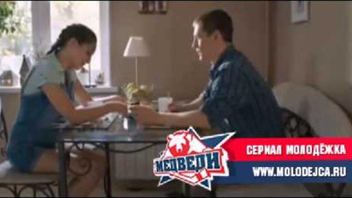 Молодежка 2 сезон 6 серия Анонс на 25.11.2014