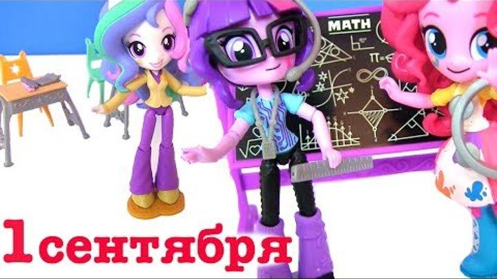 My Little Pony Equestria Girls Май Литл Пони Мультик MLP Эквестрия Герлз #Игрушки