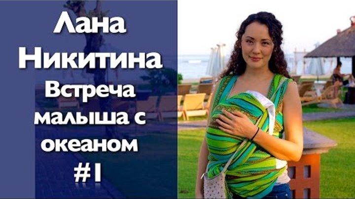Лана Никитина из реалити-шоу Беременные 2 Сезон (2016): Встреча малыша с океаном#1