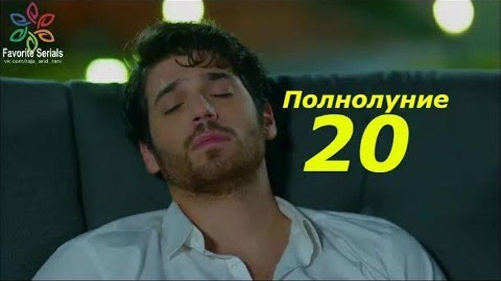 Полнолуние 20 серия на русском языке анонс и дата выхода