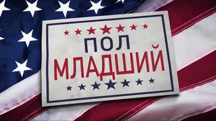 Американский чоппер (Сезон 10)