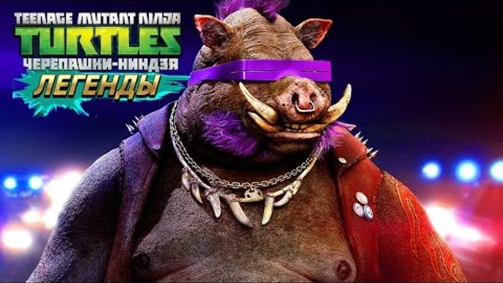 Черепашки-Ниндзя: Легенды BEBOP VS ALL BOSSES (TMNT Legends NEW UPDATE IOS Gameplay 2016)
