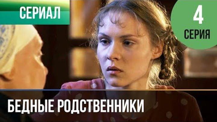 ▶️ Бедные родственники 4 серия   Сериал / 2012 / Мелодрама