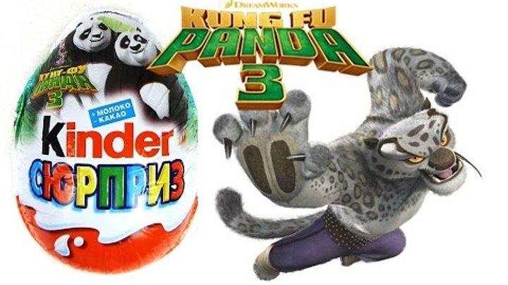 3 Киндер Сюрприза из серии Кунфу Панда 3