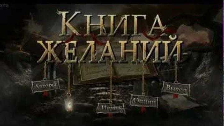 Книга Желаний - игровое видео