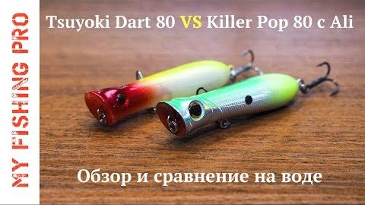 TsuYoki Dart 80 vs. Killer Pop 80 c Али - сравнение копий Sert Killer Pop 80