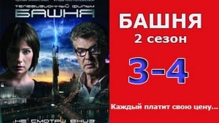 Башня 2 сезон 3 - 4 серия 2016 русские триллеры 2016 russkie filmy thriller 2016