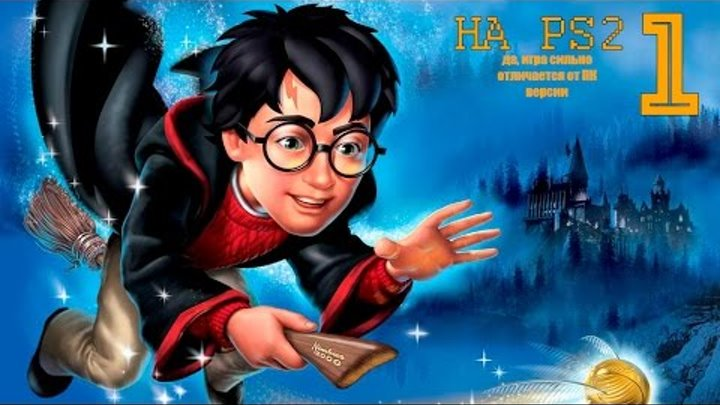 Гарри Поттер и Философский Камень Прохождение на PS2 #1 ► ЛУЧШЕ МАФИИ 3