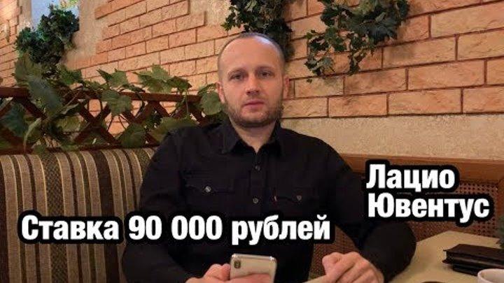 Ставка 90 000 рублей и прогноз на матч Лацио - Ювентус.