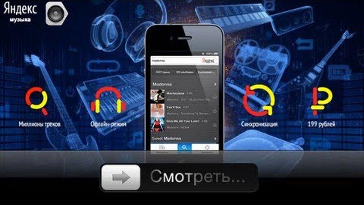 Яндекс.Музыка для iPhone - слушаем в оба глаза