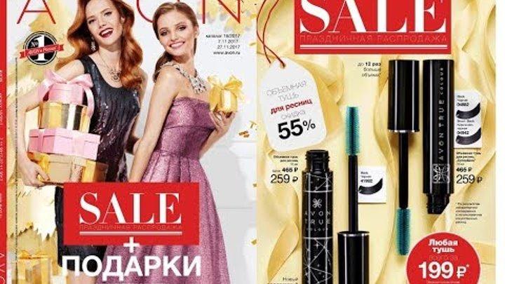 Avon каталог 16 2017 смотреть: новогодние подарки, новинки эйвон