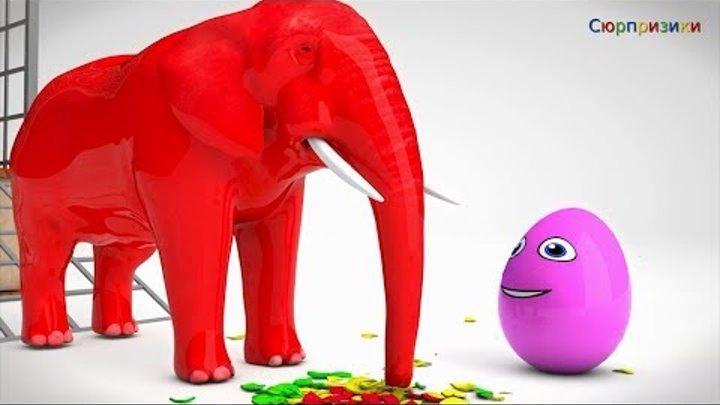 Яйца с сюрпризом и Слон Учим Цвета Surprise Eggs Развивающий мультик для маленьких детей