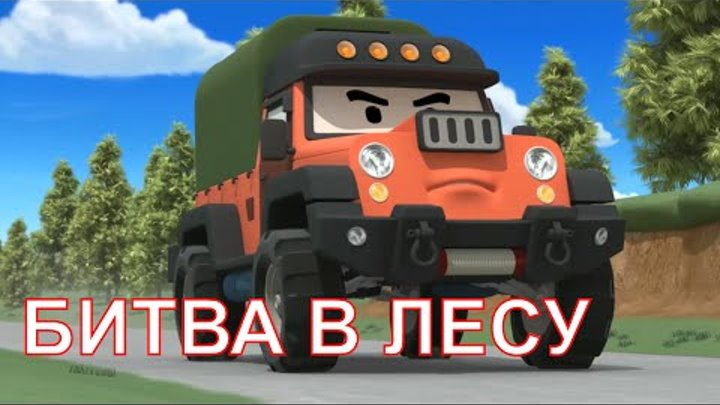 Робокар Поли Новые серии - 2 сезон (14 серия) Мультики про машинки для малышей