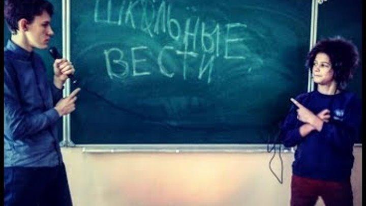 ШКАЛЬНЫЕ ВЕСТИ// 1 СЕЗОН. 2 СЕРИЯ