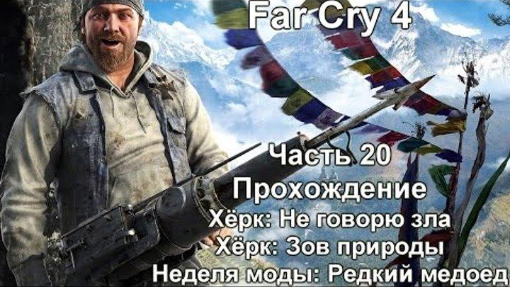 Far Cry 4 Прохождение №20 Хёрк: Не говорю зла / Зов природы / Редкий мядоед
