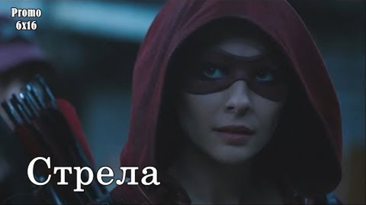 Стрела 6 сезон 16 серия - Промо с русскими субтитрами // Arrow 6x16 Promo