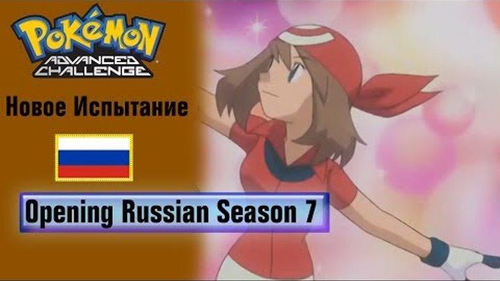 Pokémon Season 7 Russian Opening (HQ)