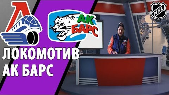 Локомотив - Ак Барс 2:1 / КХЛ / ПРОГНОЗ ОТ STAVKABET!!!