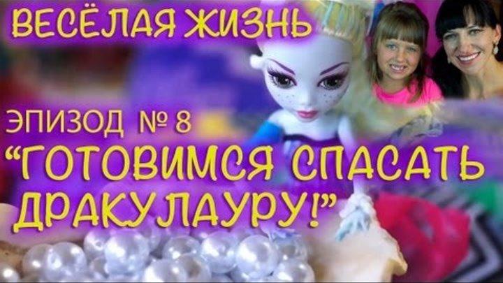 """Куклы Монстр (Монстер) Хай - PlayLAPLay Сериал """"Весёлая Жизнь"""" Эпизод №8"""