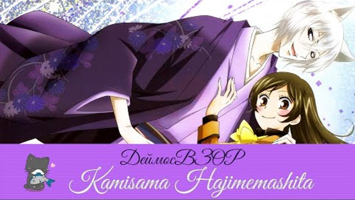 #ДеймосВзор [Обзор на аниме] Kamisama Hajimemashita | Очень Приятно Бог[Melani Tsiberman]