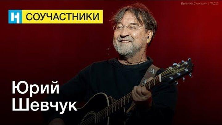 Юрий Шевчук | Стань соучастником «Новой газеты»