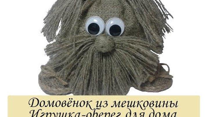 Кукла оберег домовой из мешковины своими руками/Сама Я mk.ru