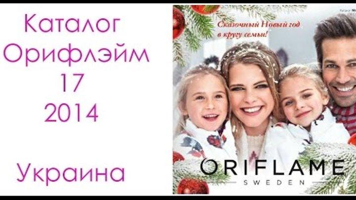 Каталог Орифлейм Украина 17 2014