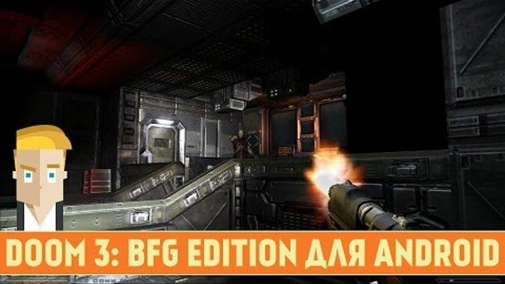 Doom 3: BFG Edition для Android - Обзор официального порта игры