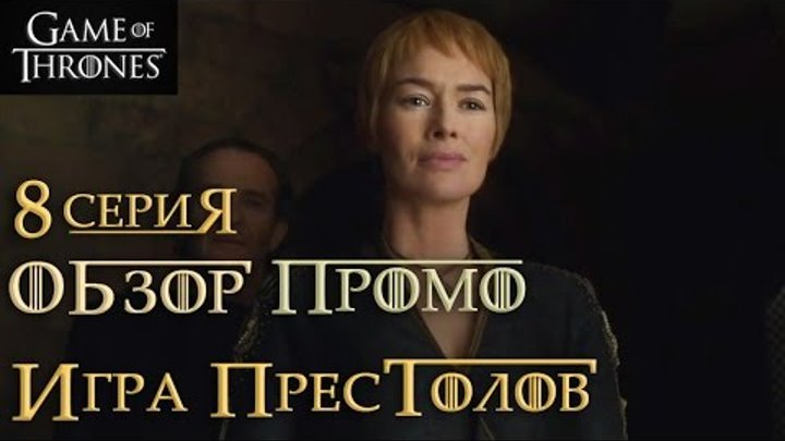 Игра престолов: 8 серия 6 сезон - обзор промо / Game of Thrones: Season 6 Episode 8 - promo review