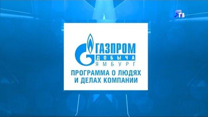 28 08 2017 Ямбург ТВ «Программа о людях и делах компании «Газпром добыча Ямбург»