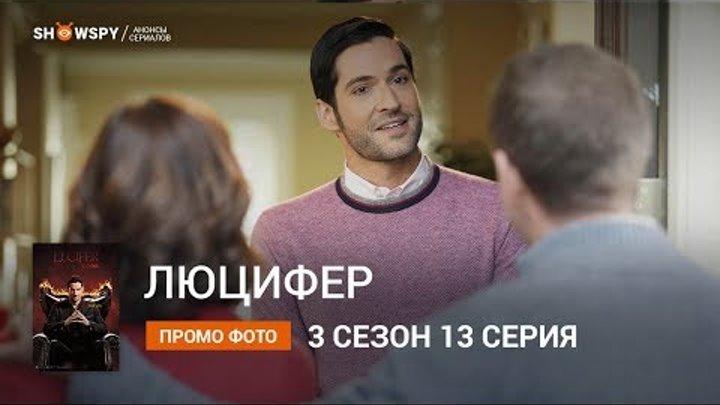 Люцифер 3 сезон 13 серия промо фото