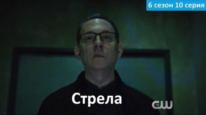 Стрела 6 сезон 10 серия - Русское Промо (Субтитры, 2018) Arrow 6x10 Promo