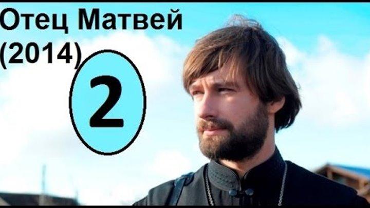 Отец Матвей 2 серия (2014) Детектив мелодрама фильм кино сериал