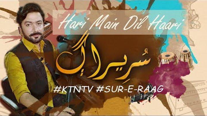 Sur -E- Raag #Song ♪ Hari Main Dil Haari  KTN ENTERTAINMENT