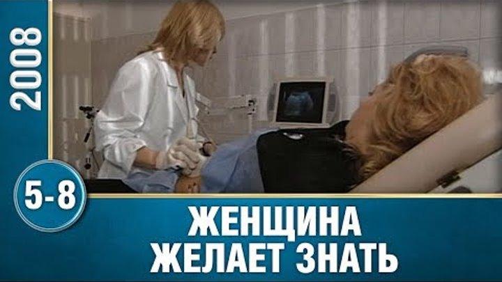 """Замечательный сериал! """"Женщина желает знать"""" (5-8 серия) Русские мелодрамы, фильмы"""