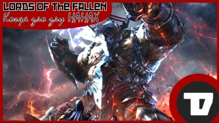 Lords of the Fallen - Когда ты Зло, но против Зло (Preview)