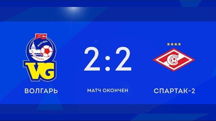 Кубок ФНЛ. 2 тур. Волгарь - Спартак-2 (2:2)