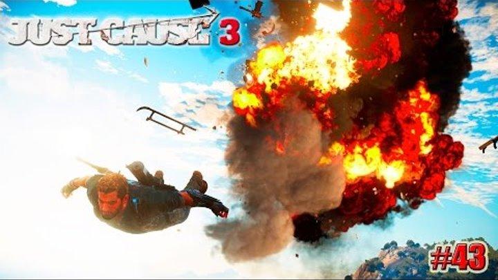 Just Cause 3 прохождение НЕБЕСНЫЙ УЖАС (43 серия)