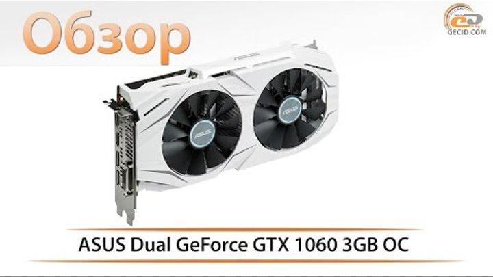 ASUS Dual GeForce GTX 1060 3GB OC - обзор видеокарты c 3 ГБ видеопамяти
