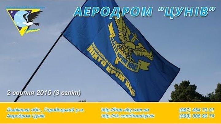 2 серпня 2015 (3 взліт) - Стрибки з парашутом Львів