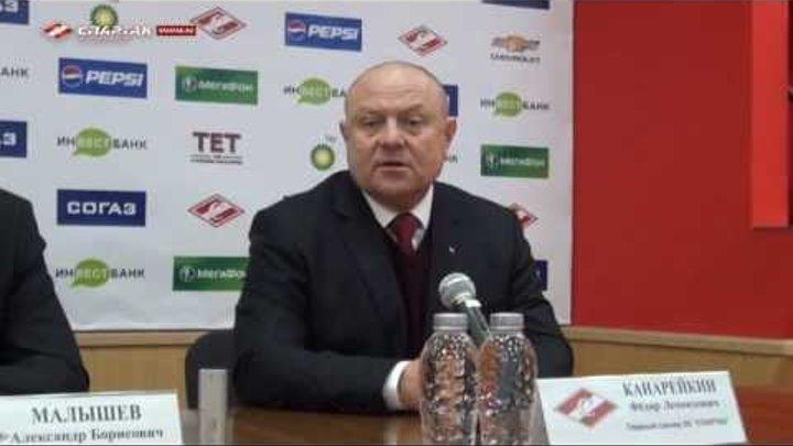 Пресс-конференция Спартак - Динамо Мн