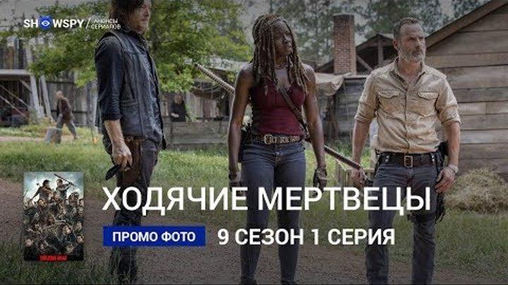 Ходячие Мертвецы 9 сезон 1 серия промо фото